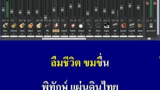 karaoke คาราบาว - มะโหนก