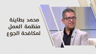 محمد بطاينة - منظمة العمل لمكافحة الجوع