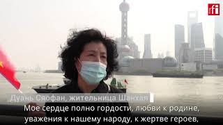 Китай замер на три минуты в память жертв эпидемии коронавируса