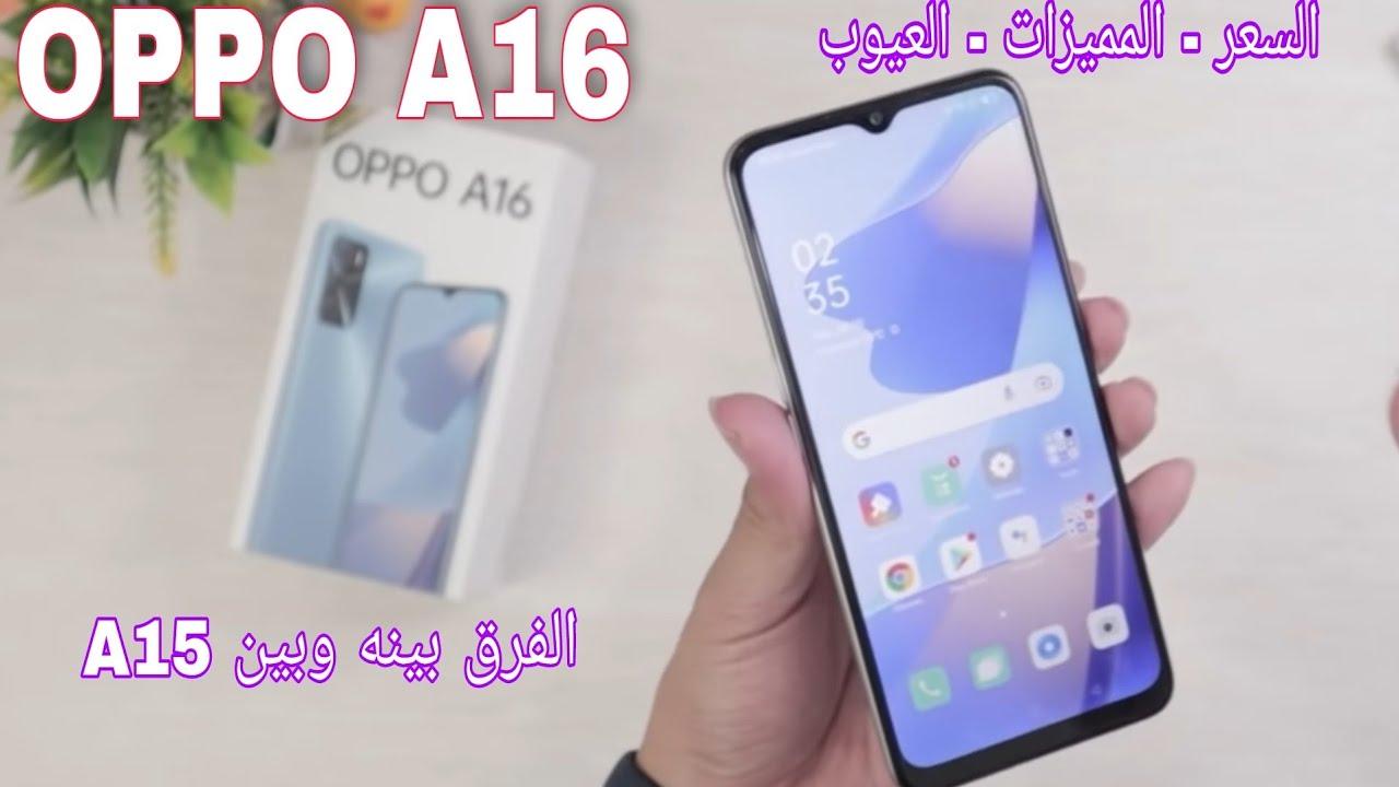 Oppo A16 vs Oppo A15   سعر ومميزات  والفرق بينه وبين اوبو ايه 16 وعيوب اوبو ايه 15