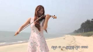조아람 전자바이올린 연주 - 해조곡