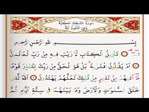 Surah As Sajdah  Saad Al Ghamdi surah sajdah with Tajweed