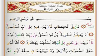 Surah As Sajdah - Saad Al Ghamdi surah sajdah with Tajweed