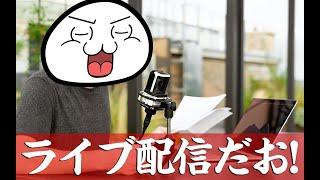"""【爆損FXライブ配信】FX、クロス円""""売り""""でミスったわ。"""