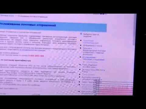 Почта РФ отслеживание отправлений по интернету
