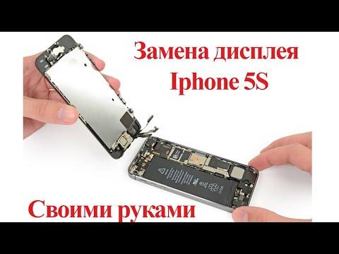 Замена дисплея с тачскрином на iPhone 5S своими руками