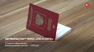 КРТВ. Загранпаспорт через «Госуслуги»