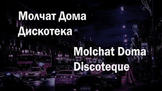 Molchat Doma - Discoteque //English lyrics// Молчат Дома -  Дискотека //текст//
