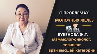 Букенова Ж.Т. Врач высшей категории, маммолог-онколог. Как проходит прием у маммолога.