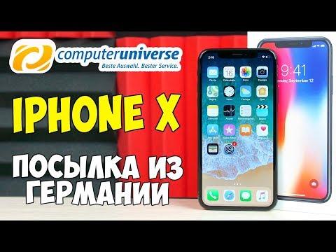 IPhone X C сайта COMPUTERUNIVERSE! Стоит ли заказывать там смартфон? Распаковка (ОБЗОР) Отзыв