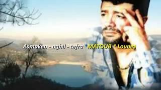 Asmaken nghil tefra ** MATOUB * Lounes ** Lyrics