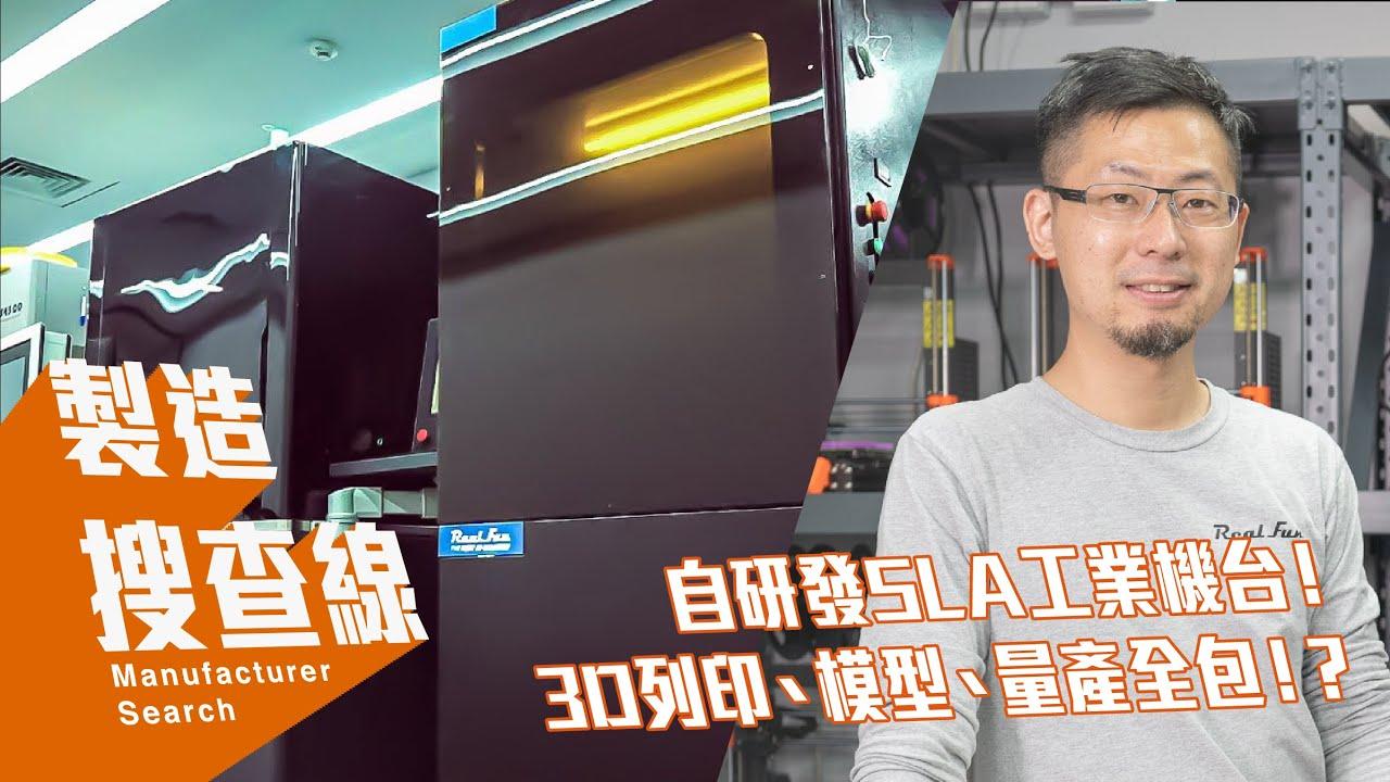隱身在新創園區的 3D 列印工坊?參訪睿坊國際 RealFun 模型打樣基地
