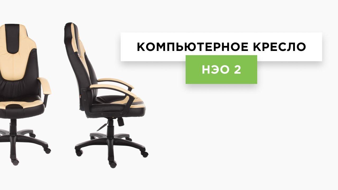 Кресло компьютерное Бюрократ CH-599AXSN - YouTube