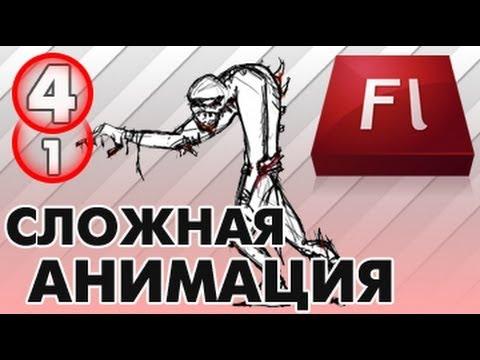 Урок 1 - Как сделать анимацию в Macromedia flash pro 8