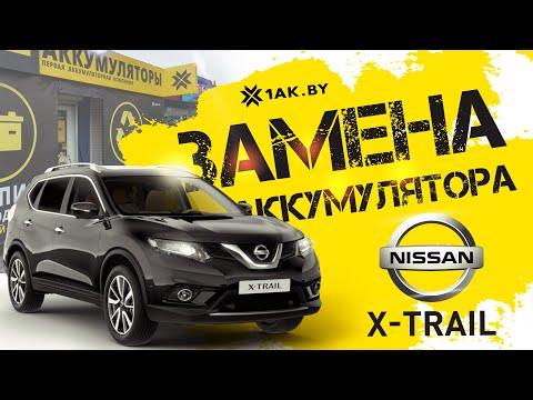 Как заменить аккумулятор на Nissan X-Trail 1,6 л. турбодизель