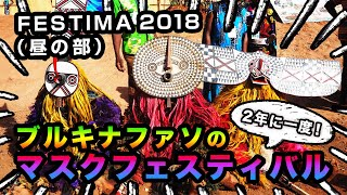 «FESTIMA2018昼の部» 2年に一度開催されるブルキナファソのマスクフェスティバル!
