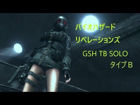 バイオハザードリベレーションズ GSH TB SOLO タイプB