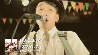 D.W.ニコルズ『ローリン ローリン』Music Video short ver.