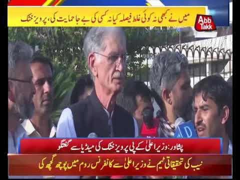 pervez Khatak Addressing Media in Peshawar