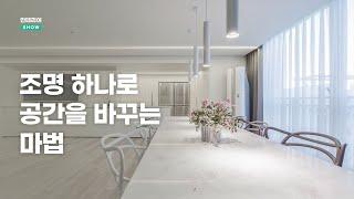 대체불가!! ?화제의 거실등(Feat. 라인조명