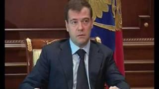 Д.Медведев.Совещание в связи с пожаром в Перми.05.12.09.Part 2