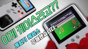 추억의 게임기 케이스 리뷰(갤럭시, 아이폰) - 케이스를 충전해서 게임을 한다고??