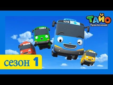 Приключения Тайо вводная песня коллекция L Тайо сезон 1-4 L тайо маленький автобус на русском