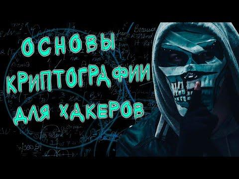 Криптография для хакеров. Основы алгоритмов шифрования