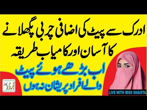 How to Lose Belly Fat with Ginger in Urdu/Hindi | How to Lose Weight Fast at Home Naturally