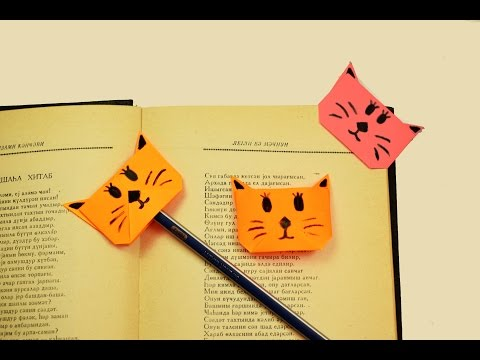 How To Make A Paper Cat Bookmark Youtube