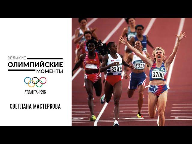 Победы Светланы Мастерковой в беге на 800 и 1500 м в Атланте-1996