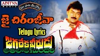 Jai Chiranjeeva Full Song With Telugu Lyrics