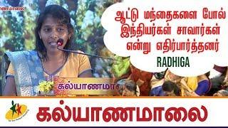ஆட்டு மந்தைகளை போல் இந்தியர்கள் சாவார்கள் என்று எதிர்பார்த்தனர் : Radhiga