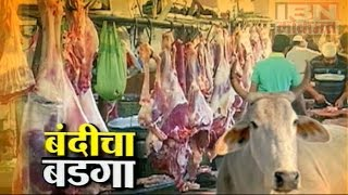 IBN lokmat Special Show on Beef ban in Maharashtra