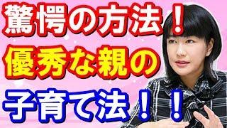 【チャンネル登録お願いします。】⇒https://goo.gl/wzrSYi 【中野信子】...