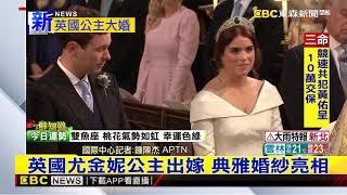 最新》英國尤金妮公主出嫁 典雅婚紗亮相