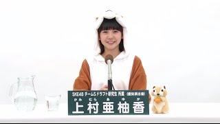 AKB48 45thシングル 選抜総選挙 アピールコメント SKE48 研究生 上村亜...