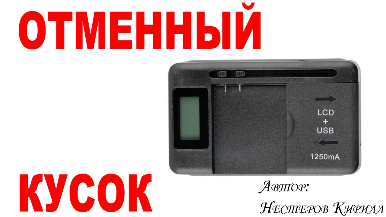 Зарядное устройство для аккумулятора телефона