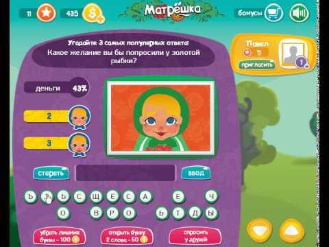 Игра МАТРЕШКА 73 уровень | Самая популярная игра-головоломка?