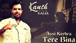New Punjabi Song | Asi Kehra Tere Bina | Kanth Kaler | Teri Akh Varine Hit Sad Songs 2014