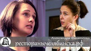 Александра Филатенко. Повар-кондитер 6 разряда и владелец 6 ресторанов и одной кондитерской