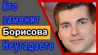 Дмитрию Борисову нашли Замену.  Кого выбрал ПЕРВЫЙ КАНАЛ.  Никто не ожидал !