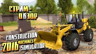 Стрим обзор - Construction Machines Simulator 2016
