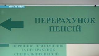 Как изменятся украинские пенсии в 2017 году | Ранок з Україною