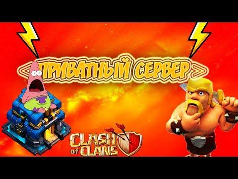 Как скачать приватный сервер в Clash Of Clans №2 !?