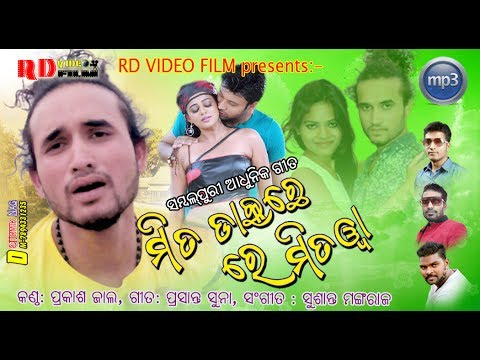 Mita Dakuchhe Re Mitwa | Prakash Jal | New Sambalpuri Superhit Song 2017 | Official Video |Copyright