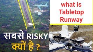Why Tabletop runway is dangerous for landing ? सबसे RISKY क्यों माने जाते है Tabletop runway ?