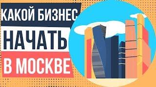 Смотреть видео Какой бизнес начать в Москве. Выбор ниши для бизнеса с нуля 2018. Выбор направления бизнеса. онлайн