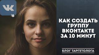 Как создать группу в ВК (ВКонтакте). Пошаговая инструкция 2018 - 2019