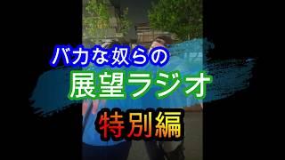 気ままにラジオもどき! ながらで聞いて欲しいらじお! 「内容」 今回は、きくっちゃん、橋本さん2人でのラジオです。 過去の、にわせ野中の緊...